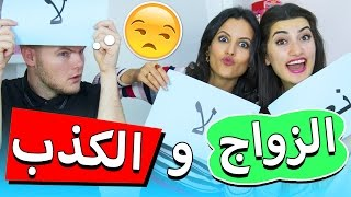الزواج و الكذب مع اسوارة | Marriage and Lies with Eswara