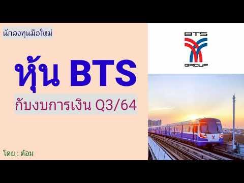 EP.49 หุ้น BTS กับงบการเงิน Q3/64 [ นักลงทุนมือใหม่ ]