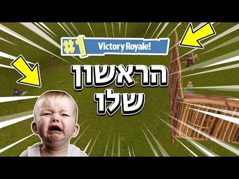 עזרתי לאחי הקטן להשיג את הניצחון הראשון שלו בפורטנייט!