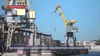 Правительство Севастополя ждёт от Морского бизнес-форума приход крупных инвестиций в город