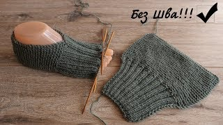 Турецкие следки без шва спицами | Slippers seamless knitting patterns
