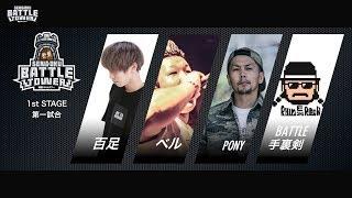 ベルvs百足vsPONEYvsBATTLE手裏剣/戦極BATLLE TOWER1st stage #1