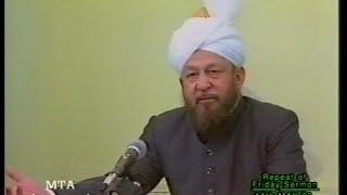 Urdu Khutba Juma on May 11, 1990 by Hazrat Mirza Tahir Ahmad