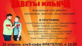 Дискотека радио КЕКС FM! 22 апреля - ЗАВЕТЫ ИЛЬИЧА!