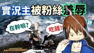 【絕地求生】巧遇2位台灣人????♂ 竟然都是我的粉絲 「卻只想跟我搞基????」 慘遭粉絲的羞辱❗