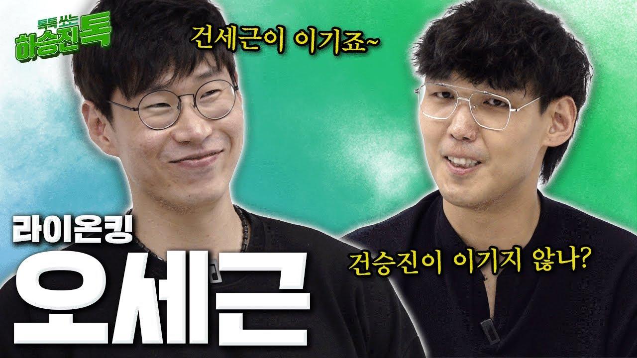 [하승진톡] 라이온킹 오세근   KGC 전승우승의 주역! feat.싸인볼이벤트