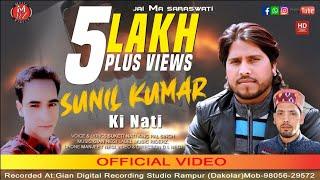 Latest Himachali Video Song 2020 | Sunil Kumar Ki Naati | Suketi Nati King PAL SINGH | Music RiderZ