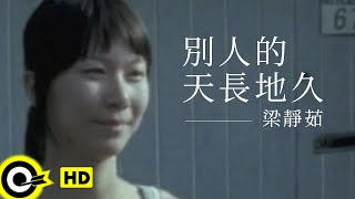 梁靜茹 Fish Leong【別人的天長地久 Someone Else's Eternal Love】Official Music Video thumbnail