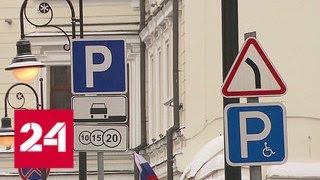 Смотреть видео Дорожные знаки уменьшенного формата установят еще на 40 улицах в центре Москвы - Россия 24 онлайн
