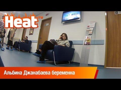 Альбина Джанабаева беременна