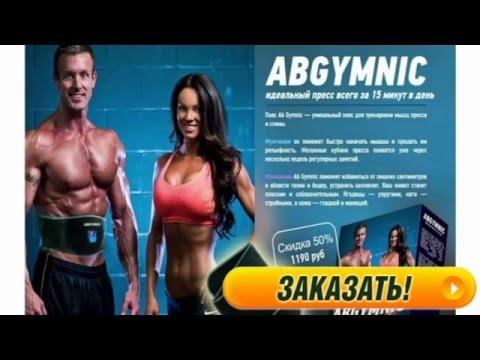 Ab gymnic называют поясом для похудения, и он действительно, воздействуя. По-другому, пояс аб гумник является миостимулятором, эффективным.
