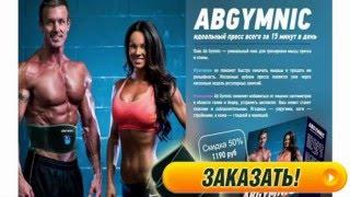 «Ab Gymnic» - пояс для похудения, коррекции фигуры и тренировки мышц!