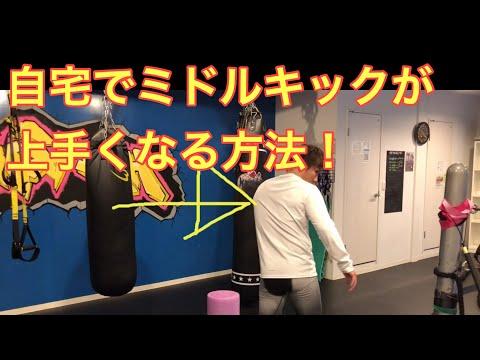 【ミドルキック】自宅で練習する方法!【キックボクシング】