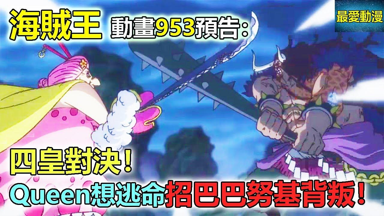 海賊王動畫953預告:四皇對決!Queen想逃命招巴巴努基背叛!