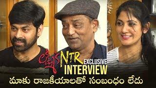 Lakshmi's NTR Movie Team Exclusive Interview | Vijay Kumar | Yagna Shetty | Sritej | Manastars