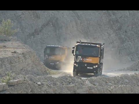Реальный тест самосвалов Renault серии K с полной загрузкой в каменном карьере