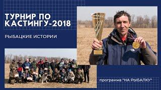 """Турнир по кастингу """"Дружба 2018"""". Рыбацкие истории"""