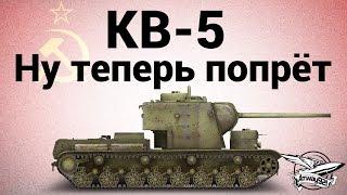 КВ-5 - Ну теперь попрёт