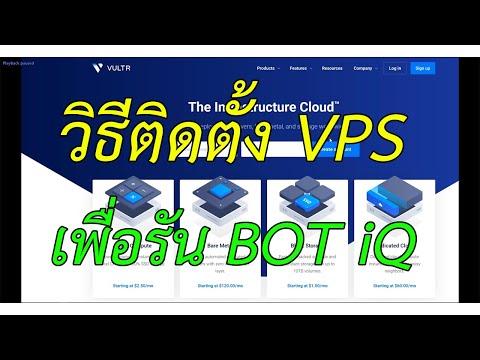 วิธีติดตั้ง VPS บนเว็บไซต์ vultr เพื่อรัน BOT iQ Option HD1080p60