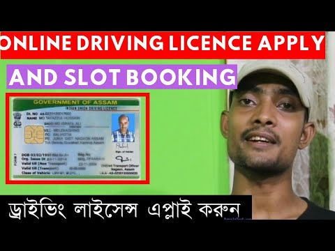 driving licence kaise banaye online--Apply driving licence--slot booking --assam - 동영상