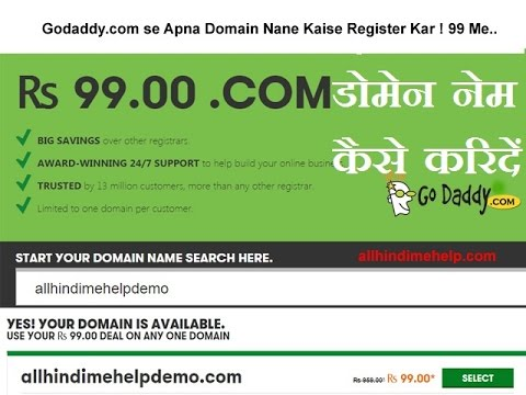 How to Get .COM Domain Name for Rs.99 Offres