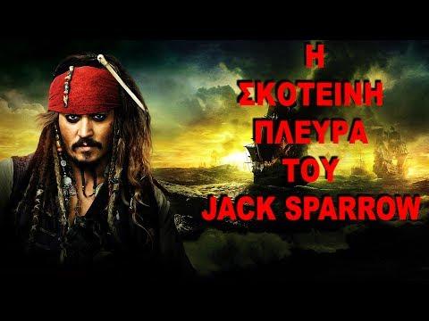 Οι Πειρατές Της Καραϊβικής:Τι Πραγματικά Θέλει Ο Jack Sparrow (Expose)