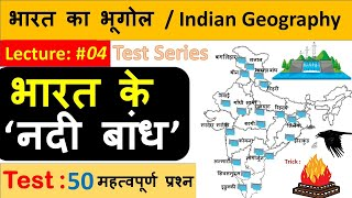 Indian Geography : भारत के नदी बांध & परियोजनाए   Lecture #04