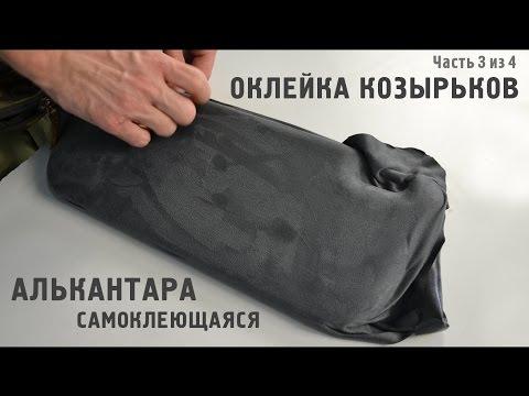 видео: Алькантара самоклеющаяся. Секрет оклейки солнцезащитных козырьков. (Часть 3/4)