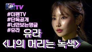 SBS [더 팬] - 화제의 영상 나만의 앵글로 보기 '유라' 편 / 'THE FAN' Ep. 4 Review