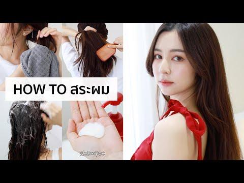 HOW TO สระผมยังไง ให้ได้ผมสวยเหมือนทำที่ซาลอน! | Babyjingko