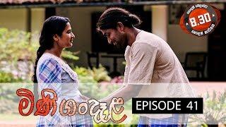 Minigandela Sirasa TV 06th August 2018 Ep 41 [HD] Thumbnail
