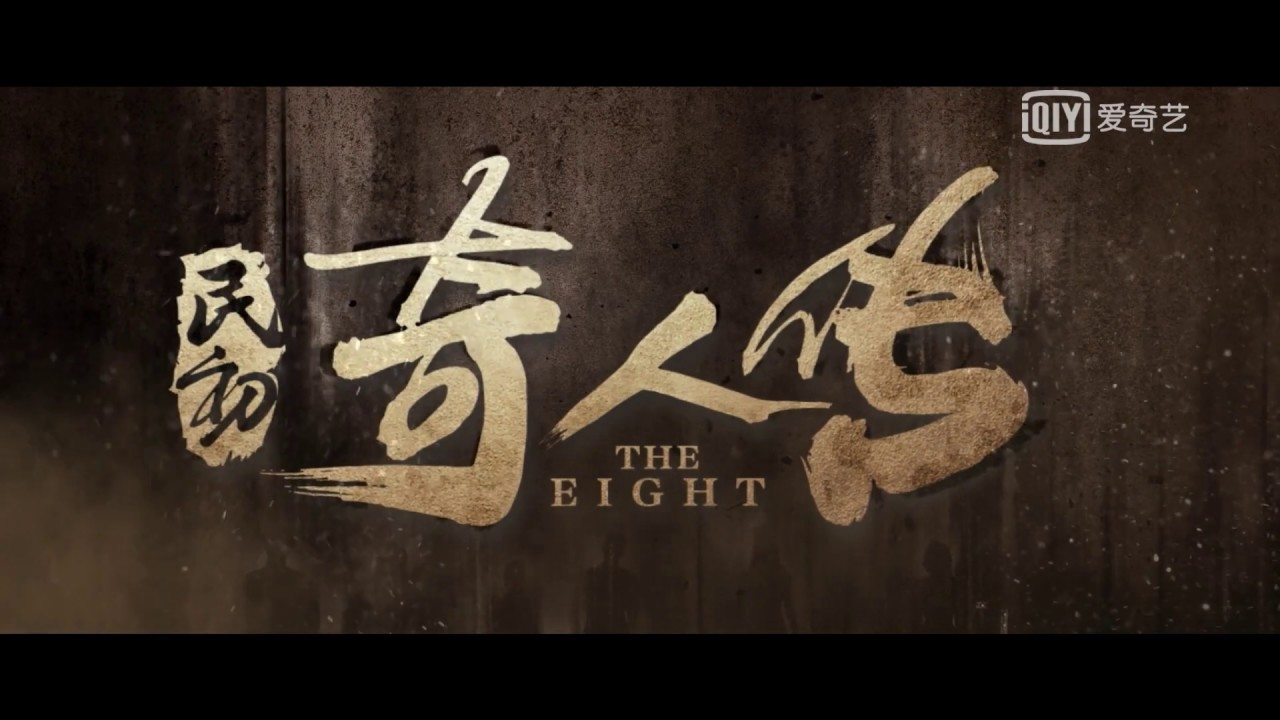 [PROMO] 民初奇人传 THE EIGHT