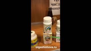 Обзор товаров раздела Лечение дисбиоза