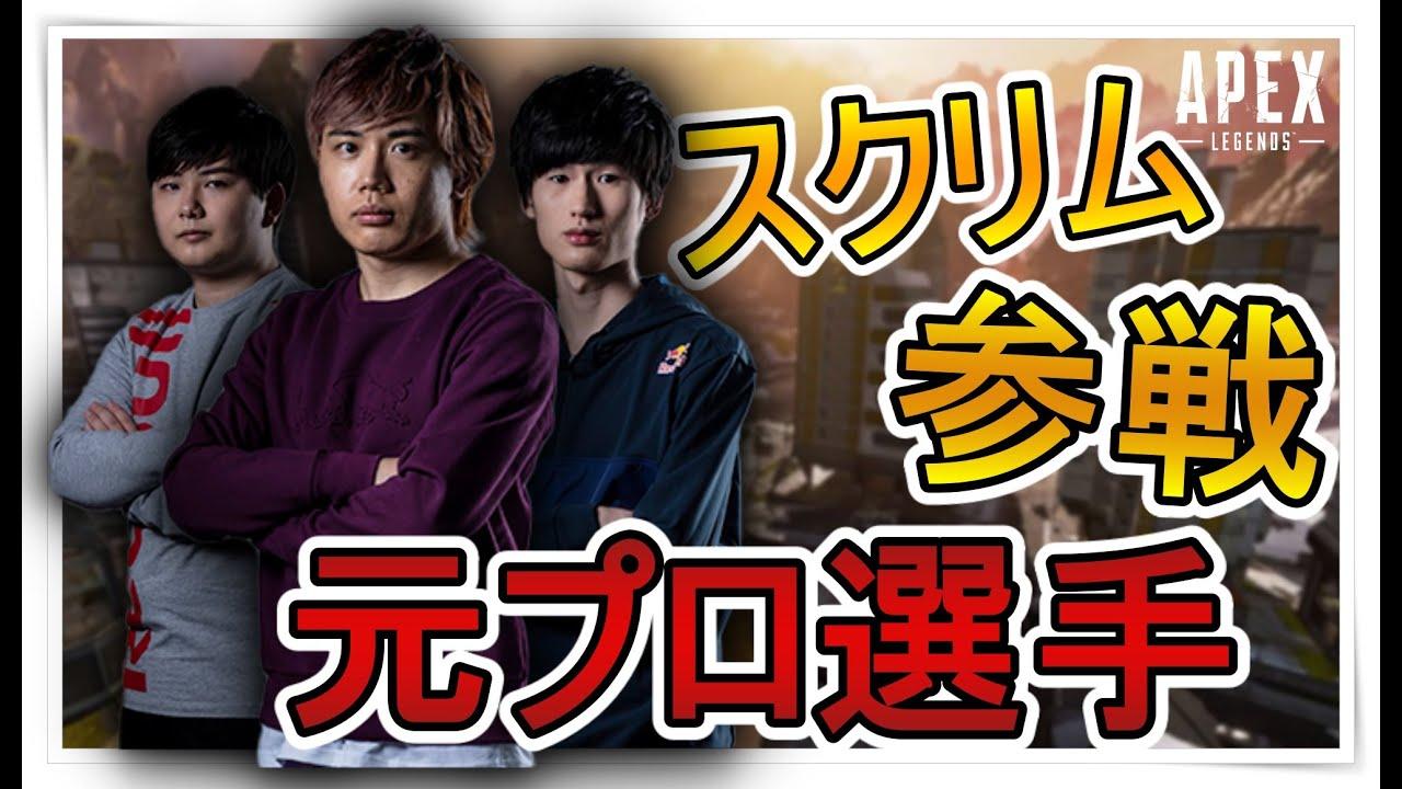 【スクリム】復活⁉スクリムにデトガキ参戦‼【Apex Legends】
