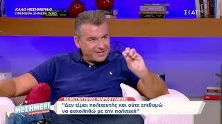 Μεσημέρι με τον Γιώργο Λιάγκα   Κωνσταντίνος Μαρκουλάκης   23/09/2019