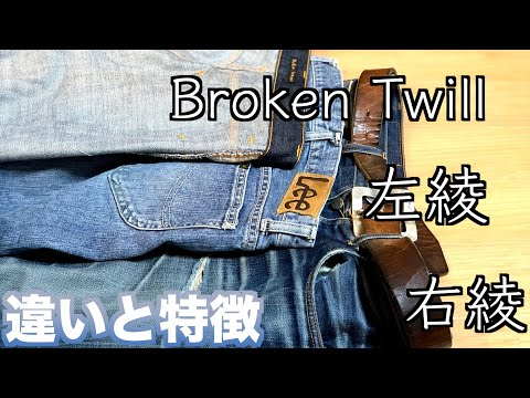 右綾,左綾,BrokenTwill違いと特徴!