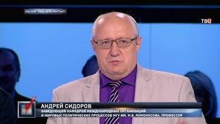Россия - США: есть контакт? Право голоса