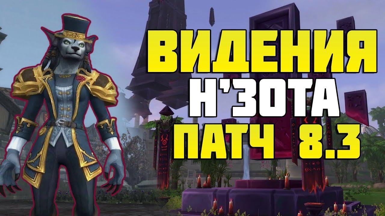 Новый патч с главой «Видения Н'Зота» для World of Warcraft выйдет в январе