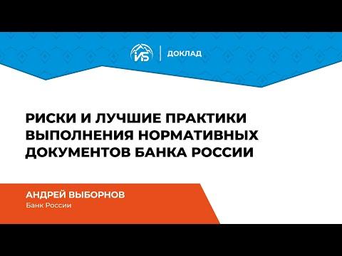 Андрей Выборнов (Банк России): Риски и лучшие практики выполнения нормативных документов | BIS TV