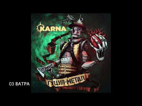 КАРНА - Гуцул-метал (ПОВНИЙ АЛЬБОМ 2017) KARNA - Hutsul-metal (FULL ALBUM 2017)