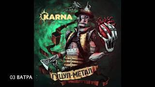 Карна Гуцул-метал ПОВНИЙ АЛЬБОМ 2017 KARNA - Hutsul-metal FULL ALBUM 2017.mp3