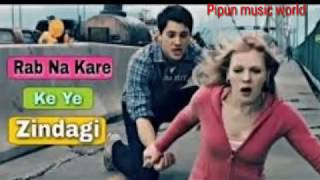 Rab Na Kare Ke Ye Zindagi Kabhi Kisi Ko Daga De | Heart Broken Love Story | New Hindi Sad song...