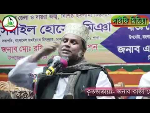 New bangla waz 2018 ।। Dr. Kafiluddin sorkar salehi ।। তাসাউফ এর দলীল কুরআন'এ