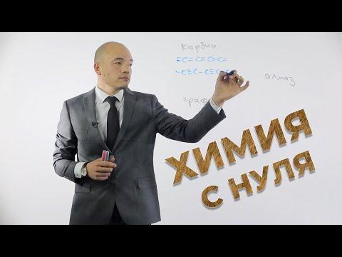 Химия с самого начала видеоуроки