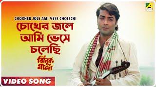 Chokher Jole Ami Vese Cholechi | Jhinuk Mala | Bengali Movie Song | Andrew Kishore