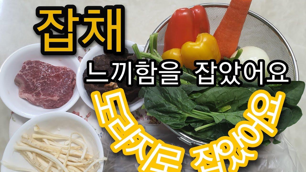 맛있는 잡채(느끼한 맛을 잡았어요~)