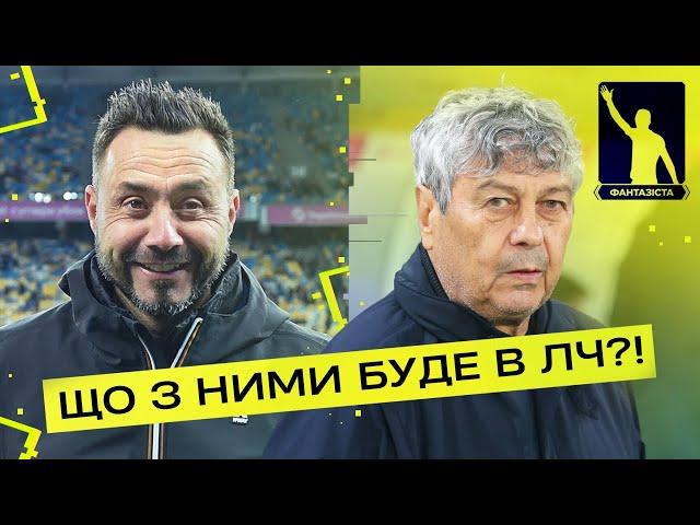 Динамо і Шахтар: Що буде в Лізі чемпіонів?! Чи малював Гармаш? Розгром Дніпра-1 від Зорі