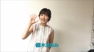 今回は優木まおみより動画を頂きました。 7/7(金)で紹介しました。 【...