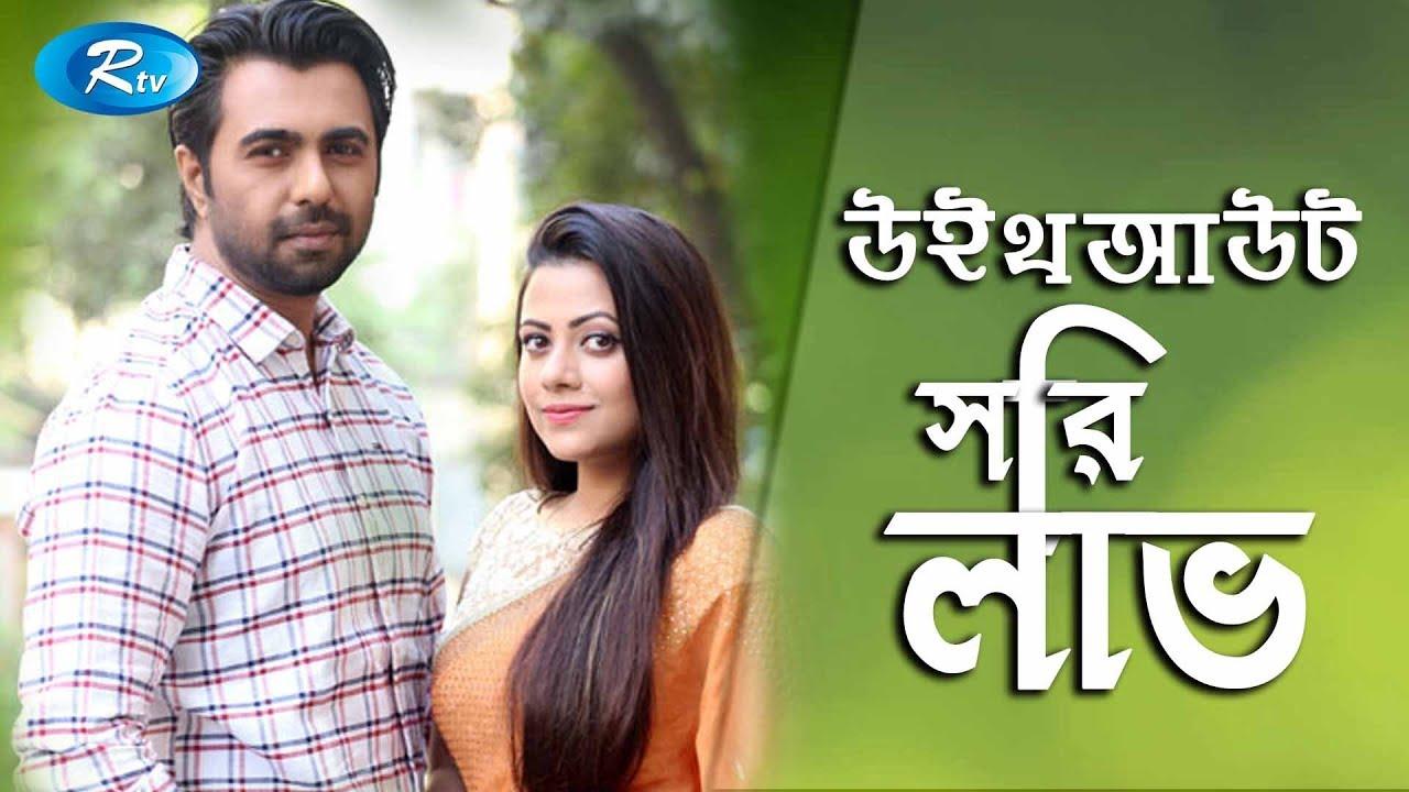 Without Sorry Love | উইথআউট সরি লাভ | Apurba | Azmeri Asha | Single Drama | Rtv