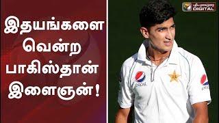 இதயங்களை வென்ற பாகிஸ்தான் இளைஞன்! | 16-year-old Pakistan bowler Naseem Shah  #PTDigital
